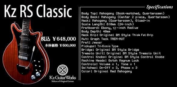 Kz RS Classic