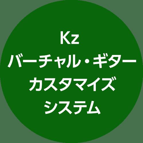 Kzバーチャルギターカスタマイズシステム
