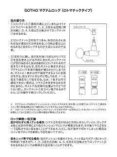 gotoh_manual.jpg