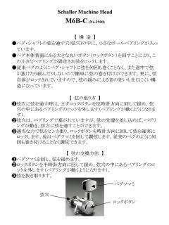 manual_m6b_c.jpg